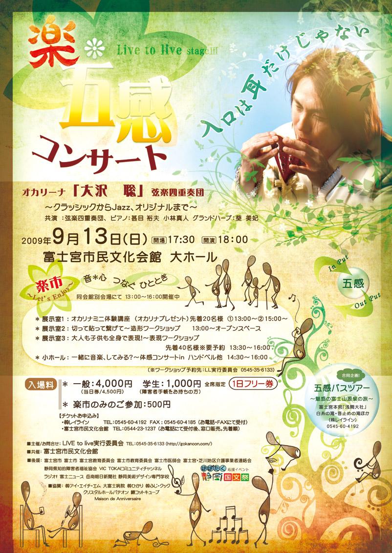 チラシ制作ー五感コンサートⅢ
